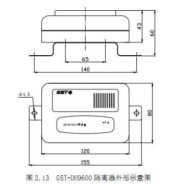 gst-dh9600隔离器_隔离模块_消防模块_火灾自动报警