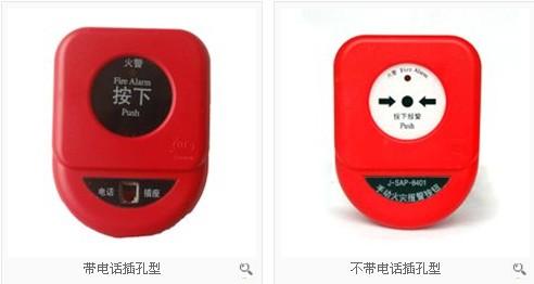 手动报警按钮分为带电话插孔与不带电话插孔两种